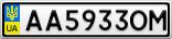 Номерной знак - AA5933OM