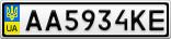Номерной знак - AA5934KE