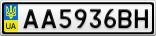 Номерной знак - AA5936BH