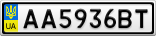 Номерной знак - AA5936BT