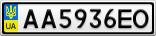 Номерной знак - AA5936EO