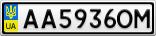 Номерной знак - AA5936OM