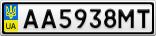 Номерной знак - AA5938MT