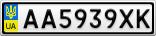 Номерной знак - AA5939XK