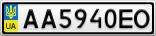 Номерной знак - AA5940EO