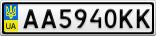 Номерной знак - AA5940KK