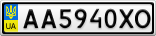 Номерной знак - AA5940XO