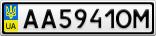 Номерной знак - AA5941OM