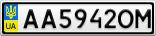 Номерной знак - AA5942OM