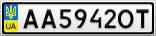 Номерной знак - AA5942OT