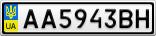 Номерной знак - AA5943BH