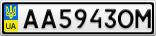 Номерной знак - AA5943OM