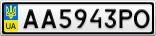 Номерной знак - AA5943PO