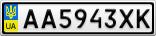Номерной знак - AA5943XK