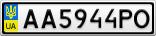 Номерной знак - AA5944PO