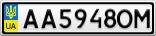 Номерной знак - AA5948OM