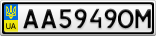 Номерной знак - AA5949OM