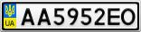 Номерной знак - AA5952EO