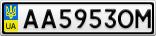 Номерной знак - AA5953OM