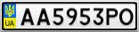 Номерной знак - AA5953PO