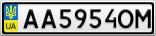 Номерной знак - AA5954OM
