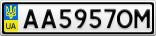Номерной знак - AA5957OM