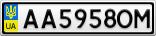 Номерной знак - AA5958OM