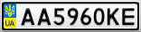 Номерной знак - AA5960KE