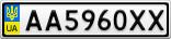 Номерной знак - AA5960XX