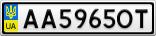 Номерной знак - AA5965OT