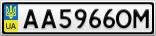 Номерной знак - AA5966OM