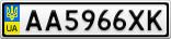 Номерной знак - AA5966XK