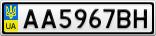 Номерной знак - AA5967BH