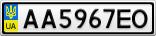 Номерной знак - AA5967EO
