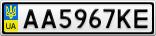 Номерной знак - AA5967KE