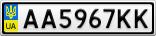 Номерной знак - AA5967KK