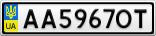 Номерной знак - AA5967OT