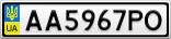 Номерной знак - AA5967PO