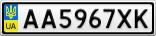 Номерной знак - AA5967XK