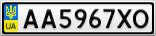 Номерной знак - AA5967XO