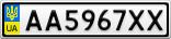 Номерной знак - AA5967XX