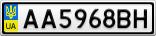 Номерной знак - AA5968BH