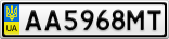 Номерной знак - AA5968MT