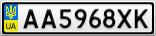 Номерной знак - AA5968XK