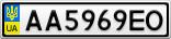 Номерной знак - AA5969EO