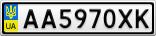 Номерной знак - AA5970XK