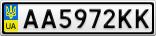 Номерной знак - AA5972KK