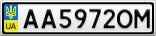 Номерной знак - AA5972OM