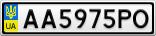 Номерной знак - AA5975PO