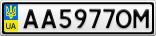 Номерной знак - AA5977OM